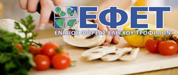 ΕΦΕΤ - Υγιεινή και Ασφάλεια των Τροφίμων